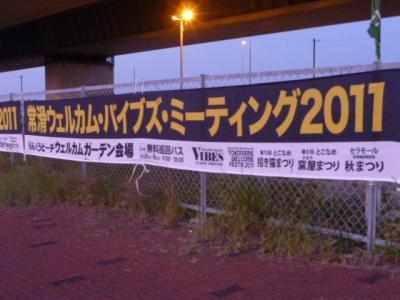 2011バイブズミーティング20周年 in Tokoname Aichi