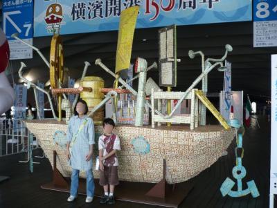 大桟橋にFUNEプロジェクトで作った船を見に行ってきました