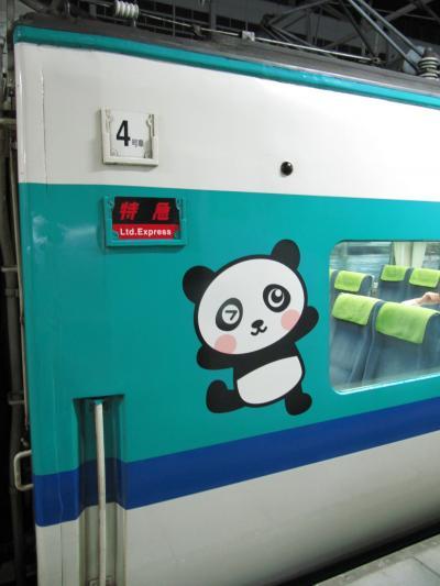 甥っ子姪っ子と連休を過ごすためにパンダ特急に乗って和歌山へ