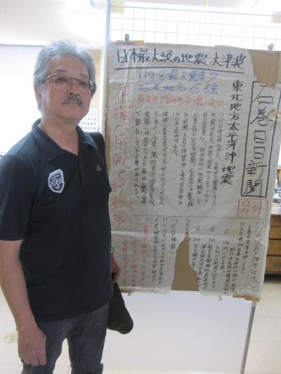 石巻日日新聞訪問