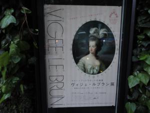 美術展巡りその1 「ヴィジェ・ルブラン」展へ
