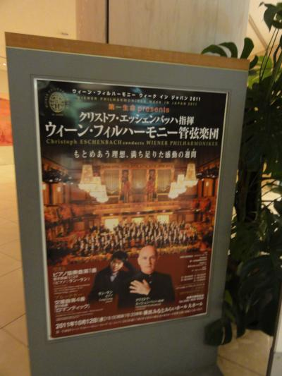 Wiener Philharmoniker Week in Japan 2011 横浜