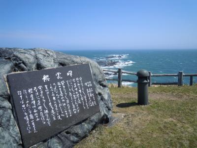 北海道はうんまいどぉ~ 襟裳岬はひゅ~ぶるるるる~っ 赤チン温泉晩成温泉であったまるわ~編