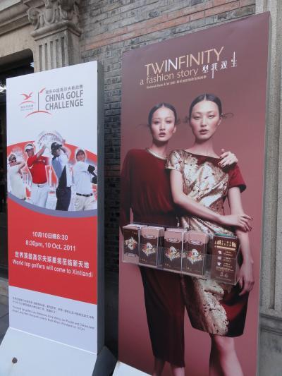 国慶節の上海、杭州2011 新天地