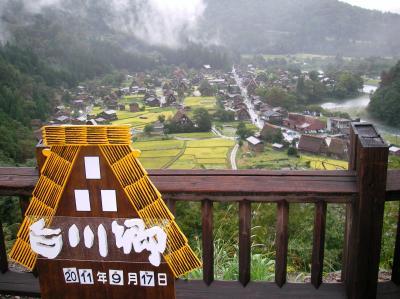雨の五箇山・飛騨白川郷