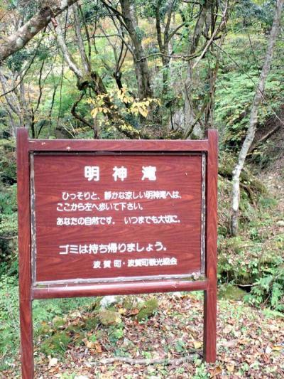 ②近場の紅葉スポット「音水渓谷」「原不動滝」