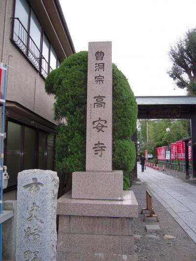 武蔵府中高安寺訪問