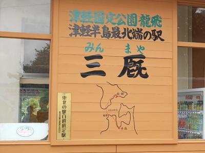 2011夏・津軽線満喫の旅
