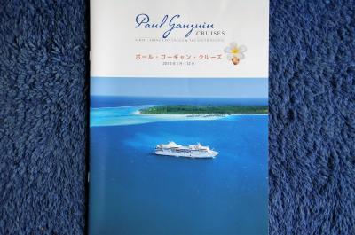 タヒチ諸島クルーズ