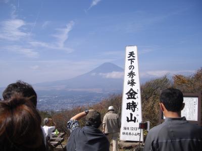 箱根金時山に登りました