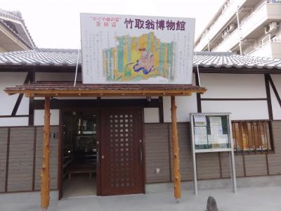 """""""かぐや姫の里""""京田辺『竹取翁博物館』"""