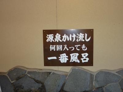 2011年10月のんびり温泉三昧 福島県 静楓亭
