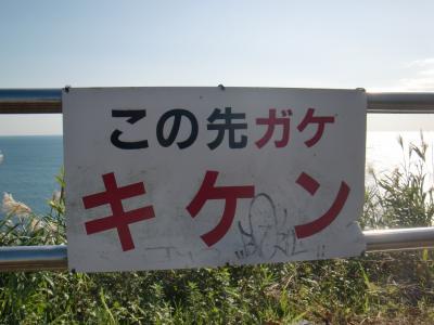 ♪♪11年11月16日(水)勝浦に行ったらここは欠かせない → 勝浦灯台。