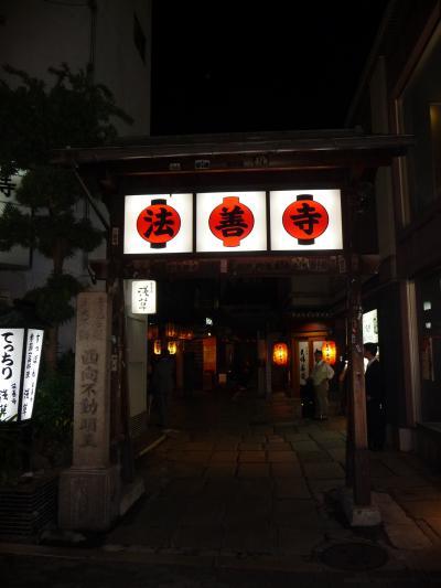 ちょこっと法善寺横丁&お好み焼き『三平』&『Le Premier Cafe』withおだんごさん
