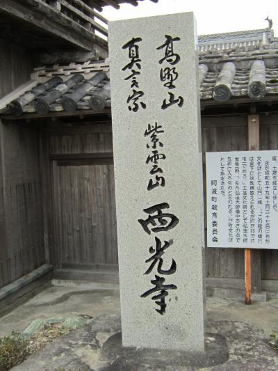 香川・高知・徳島・鳴門・淡路島旅行~西光寺~