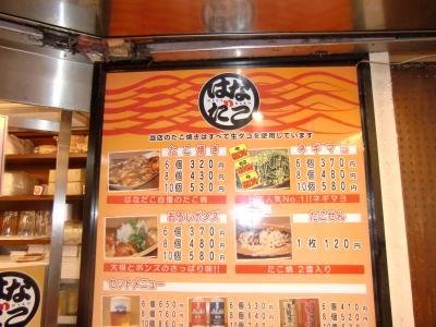 2010 たこ焼き食べて、よしもとに行こう☆大阪
