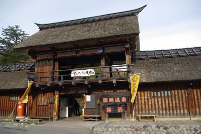 江戸時代の秘湯「薬師温泉旅籠」に日帰りで行ってみた。おすすめです!