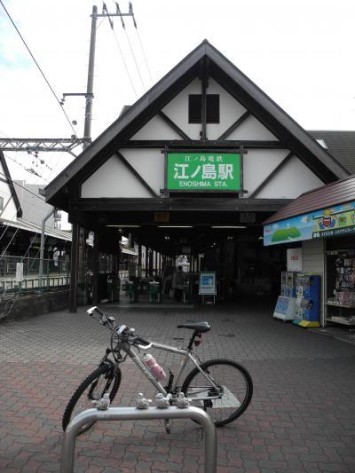 2011年11月 自転車で行ってみようかな 江ノ島(9回目)