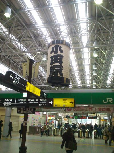 東海道を歩く 小田原 → 箱根湯本 2011/01/15
