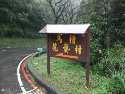 台北近郊の温泉地