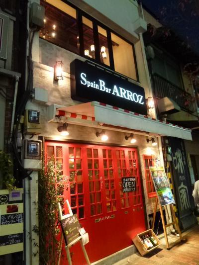 初冬の広尾♪ ☆広尾商店街にオープンした話題のスペインバル「ARROZ」♪
