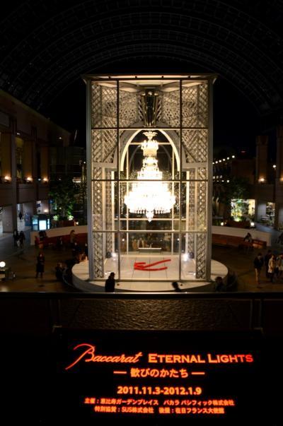 チャリで巡る東京イルミネーション 恵比寿ガーデンプレイス『Baccarat ETERNAL LIGHTS -歓びのかたち- 』