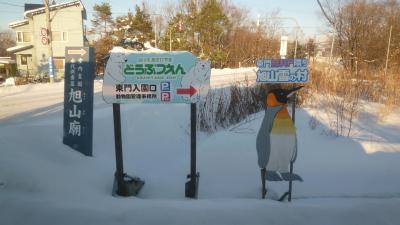 『北海道の最北端宗谷岬』に行ってきました。その3