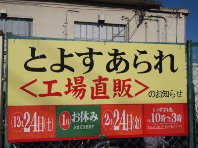 大阪池田の「とよすあられ」の工場直販会に