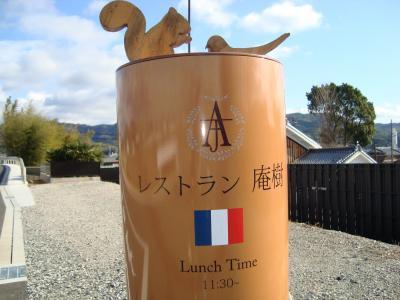レストラン【庵樹】で、よろしくお願いします。(#^.^#)