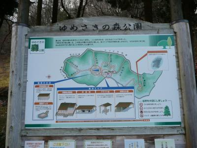 ゆめさきの森公園