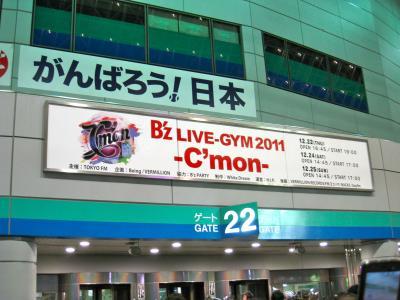 いつかのメリークリスマスを聴いたクリスマス(B'z LIVE GYM『C'mon』千秋楽!)