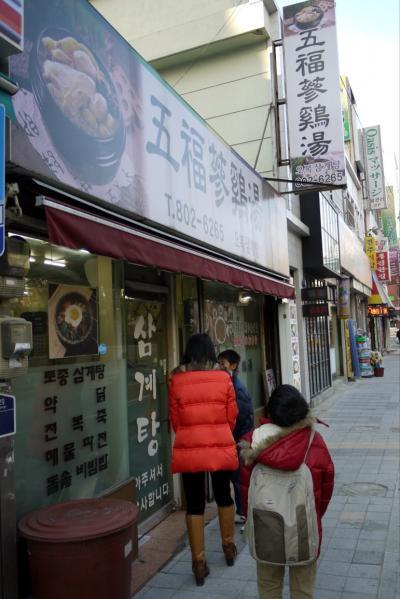15.年末年始の釜山旅行 6食目 五福参鶏湯 (オボッ サムゲタン)の朝食