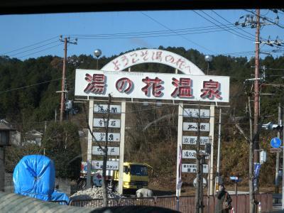 親戚一同で行く京都湯の花温泉