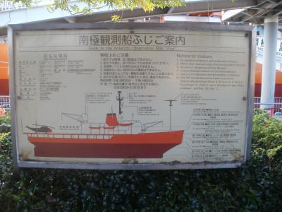 第17回砕氷艦(通称南極観測船)「ふじOB会」出席