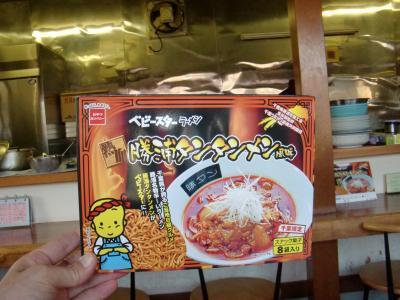 ♪♪♪12年01月09日(月)成人の日・R297号線大多喜街道 担々麺シリーズ ぴかいちラーメンの場合。