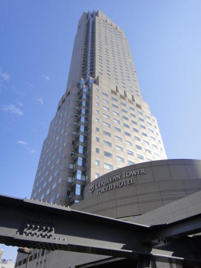 セルリアン・タワー・東急・ホテル タワーズフロア宿泊記&渋谷グルメ ①