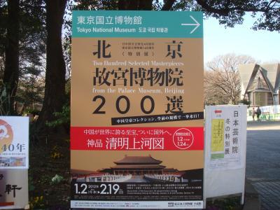 北京故宮博物院200選  清明上河図