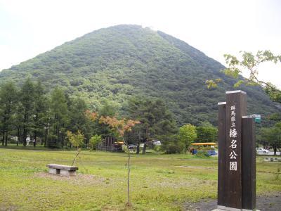 ○榛名山へ