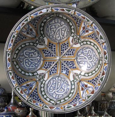 2012正月、モロッコ王国旅行記(46:補遺):モロッコの陶磁器(1/4)飾り皿