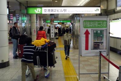 26.年末年始の釜山旅行 成田空港第2ターミナルビル~三島までの鉄道の旅