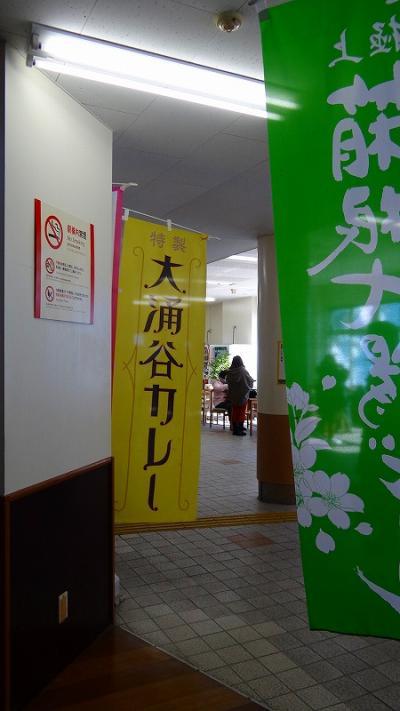 箱根ロープウェイ大涌谷駅のスカイレストランで昼食