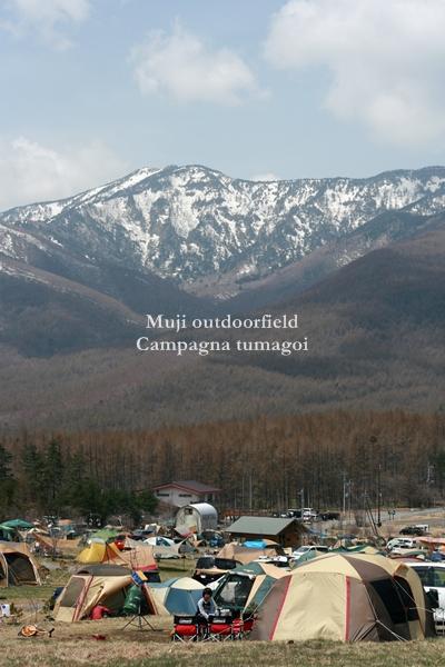 嬬恋カンパーニュ無印良品キャンプ場