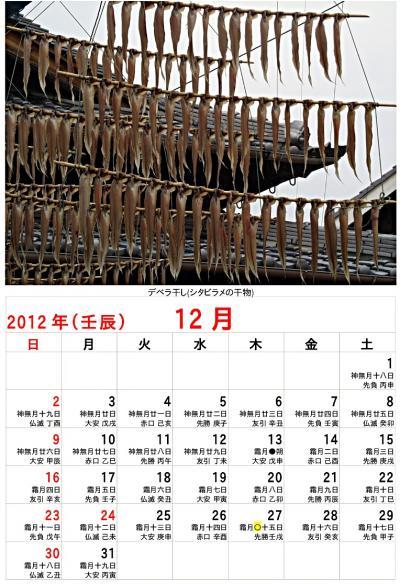 豊島の風光カレンダー2012