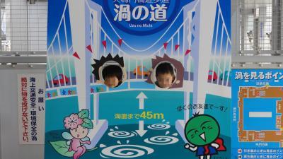 子連れで淡路島・徳島旅行!続き
