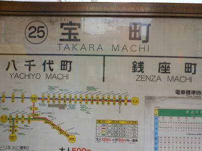 長崎の一日目