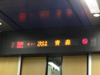 北東北・函館フリー乗車券での放浪・最終日