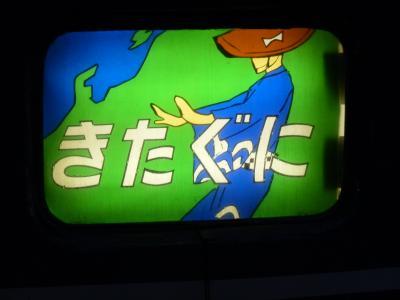 上越新幹線を満喫(その2)と「きたぐに」お別れ乗車