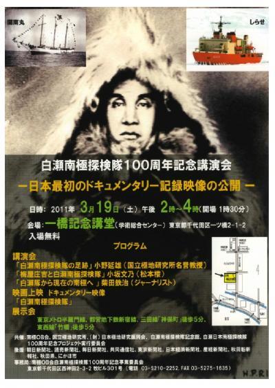 白瀬南極探検隊100周年記念講演会に出席