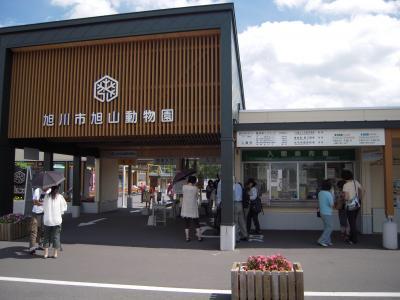 東京から大阪経由で北海道に行ってきました(その4:旭山動物園)