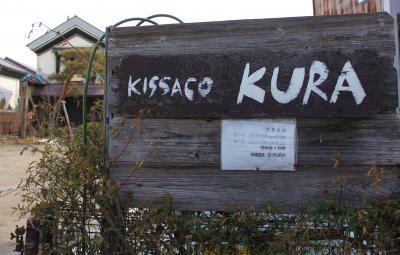 おいしい福島・食いしんぼちゃむた日記~『KISSACO KURA(キッサコ クラ)』で、ホッと一息♪